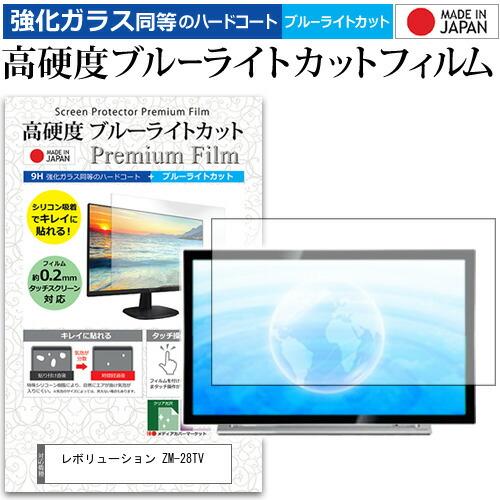 激安 レボリューション ZM-28TV ガラスフィルム 同等の高硬度9H ブルーライトカット クリア光沢 液晶保護 フィルム 28インチ メール便送料無料 液晶TV と 人気 機種で使える 保護フィルム 強化 同等の 高硬度9H