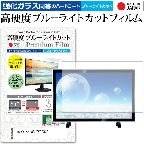 neXXion WS-TV3233B ガラスフィルム 同等の高硬度9H ブルーライトカット クリア光沢 液晶保護 フィルム 32インチ メール便送料無料 高硬度9H クリアランスsale 期間限定 同等の 海外輸入 と 強化 機種で使える 液晶TV 保護フィルム