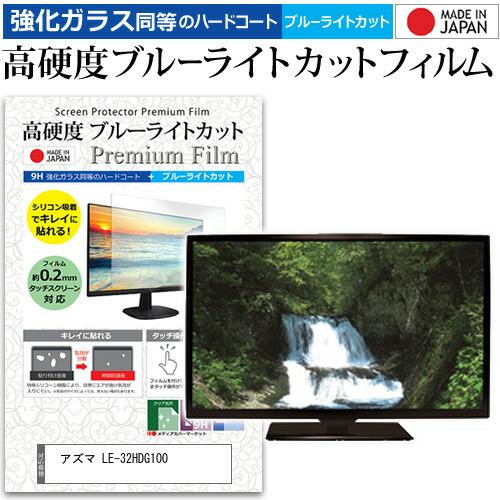 アズマ LE-32HDG100 ガラスフィルム 同等の高硬度9H 期間限定今なら送料無料 ブルーライトカット クリア光沢 液晶保護 フィルム 32インチ 秀逸 同等の 強化 高硬度9H 液晶TV メール便送料無料 機種で使える 保護フィルム と