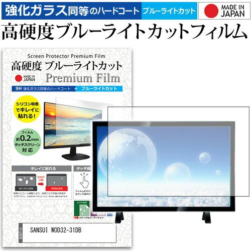 SANSUI WOD32-31DB ガラスフィルム 同等の高硬度9H ブルーライトカット クリア光沢 液晶保護 フィルム 32インチ メール便送料無料 保護フィルム 同等の 入荷予定 液晶TV と 強化 品質保証 機種で使える 高硬度9H