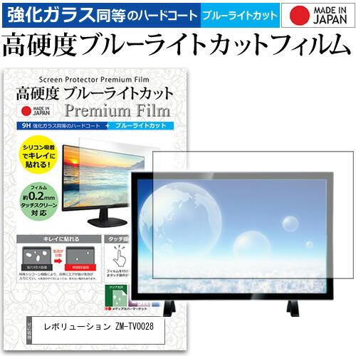 レボリューション ZM-TV0028 ガラスフィルム 同等の高硬度9H ブルーライトカット クリア光沢 液晶保護 フィルム 28インチ 保護フィルム と 同等の 強化 メール便送料無料 高硬度9H 機種で使える 液晶TV 流行 激安格安割引情報満載