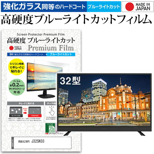 maxzen J32SK03 ガラスフィルム 同等の高硬度9H ブルーライトカット 豪華な クリア光沢 液晶保護 フィルム 32インチ 強化 保護フィルム 機種で使える 高硬度9H メール便送料無料 早割クーポン 同等の と 液晶TV