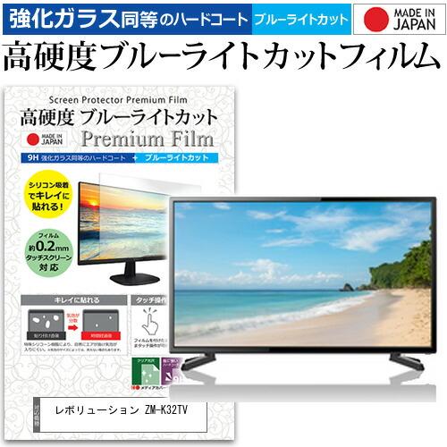 レボリューション ZM-K32TV ガラスフィルム 同等の高硬度9H ブルーライトカット クリア光沢 液晶保護 フィルム 32インチ ※ラッピング ※ 保護フィルム と 機種で使える 液晶TV メール便送料無料 強化 同等の 高硬度9H 激安 激安特価 送料無料