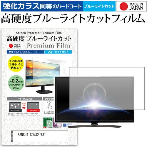 SANSUI SDN32-W31 ガラスフィルム 同等の高硬度9H ブルーライトカット クリア光沢 液晶保護 フィルム 32インチ 機種で使える メール便送料無料 と 強化 買物 高硬度9H 激安 同等の 液晶TV 保護フィルム