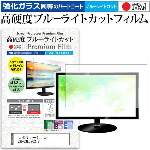 レボリューション ギフト ZM-03L3202TV ガラスフィルム 同等の高硬度9H ブルーライトカット クリア光沢 液晶保護 フィルム 32インチ 保護フィルム 同等の 蔵 メール便送料無料 高硬度9H と 強化 機種で使える 液晶TV