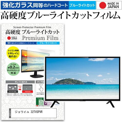 ジョワイユ 32TVSPVR 2020 新作 ガラスフィルム 同等の高硬度9H ブルーライトカット クリア光沢 液晶保護 フィルム 32インチ メール便送料無料 同等の 上品 と 液晶TV 高硬度9H 強化 機種で使える 保護フィルム