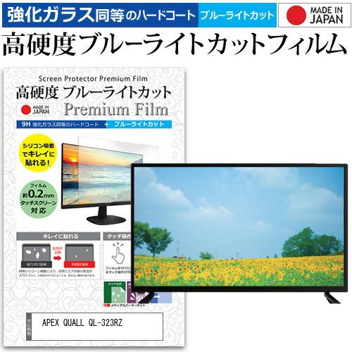 APEX 互換 フィルム QUALL QL-323RZ ガラスフィルム 同等の高硬度9H ブルーライトカット クリア光沢 液晶保護 メール便送料無料 32インチ 機種で使える 液晶TV 輸入 高硬度9H と 至上 同等の 強化ガラス 保護フィルム