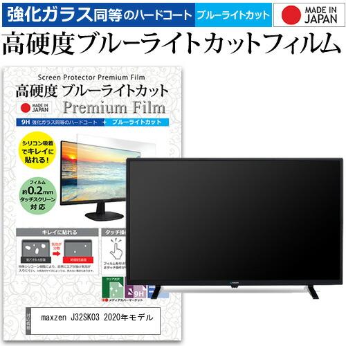 maxzen J32SK03 2020年モデル ガラスフィルム 同等の高硬度9H ブルーライトカット 爆買い新作 クリア光沢 液晶保護 フィルム 機種で使える メール便送料無料 32インチ 液晶TV と 高硬度9H 保護フィルム 早割クーポン 同等の 強化ガラス