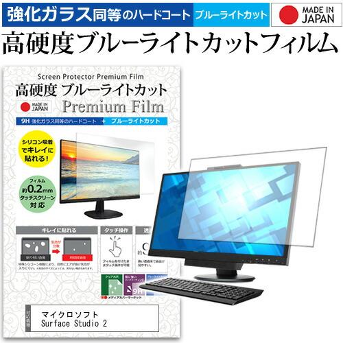 マイクロソフト Surface Studio 2 [28インチ] 機種で使える 強化 ガラスフィルム と 同等の 高硬度9H ブルーライトカット クリア光沢 液晶保護フィルム メール便送料無料