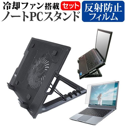 iiyama SOLUTION-15HP013 [15.6インチ] 機種用 大型冷却ファン搭載 ノートPCスタンド 折り畳み式 パソコンスタンド 4段階調整 メール便送料無料