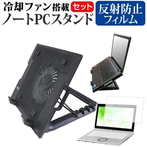 マウスコンピューター NEXTGEAR-NOTE i5570シリーズ [15.6インチ] 機種用 大型冷却ファン搭載 ノートPCスタンド 折り畳み式 パソコンスタンド 4段階調整 メール便送料無料