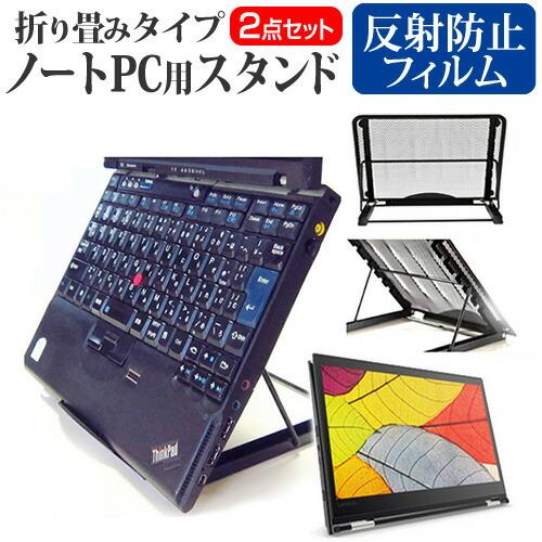 Lenovo ThinkPad Yoga 安心の実績 高価 買取 強化中 370 ノートパソコンスタンド 13.3インチ 放熱 メール便送料無料 メッシュ製 [ギフト/プレゼント/ご褒美] 折り畳み ノートPCスタンド 6段階調整