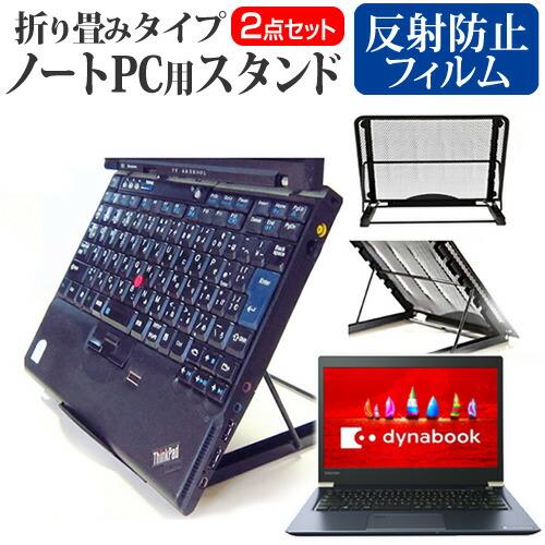 東芝 dynabook UX53シリーズ ノートパソコンスタンド UX53 13.3インチ 機種用 6段階調整 放熱 メール便送料無料 メッシュ製 豪華な 店内全品対象 折り畳み ノートPCスタンド