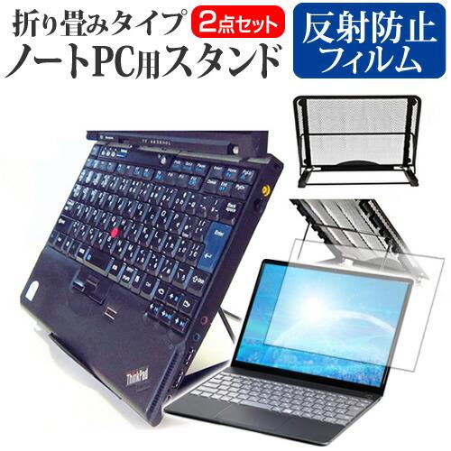 Dynabook 互換 フィルム dynabook S73 シリーズ ノートパソコンスタンド 送料無料 激安 お買い得 キ゛フト 13.3インチ 放熱 ランキングTOP5 6段階調整 折り畳み メール便送料無料 ノートPCスタンド 機種用 メッシュ製