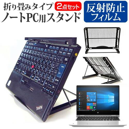 HP 互換 フィルム ProBook x360 435 !超美品再入荷品質至上! G7 再入荷 予約販売 2020年版 ノートパソコンスタンド 放熱 ノートPCスタンド 6段階調整 メール便送料無料 メッシュ製 機種用 折り畳み 13.3インチ
