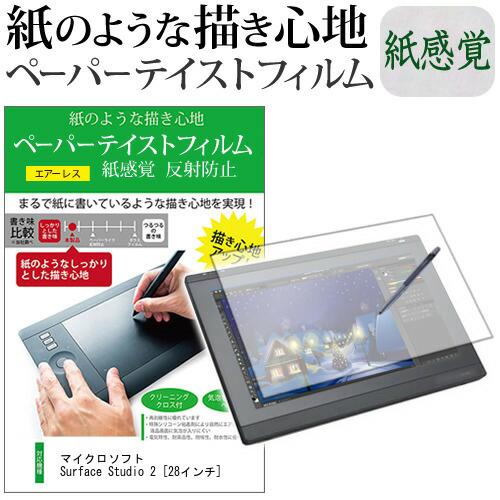15日 ポイント10倍 マイクロソフト Surface Studio 2 [28インチ] 機種用 改良版 ペーパーライク 紙心地 反射防止 指紋防止 ペンタブレット用 液晶保護フィルム メール便送料無料