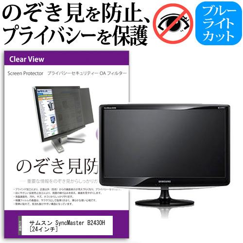 サムスン SyncMaster B2430H[24インチ]のぞき見防止 プライバシー セキュリティー OAフィルター 覗き見防止 保護フィルム メール便なら送料無料