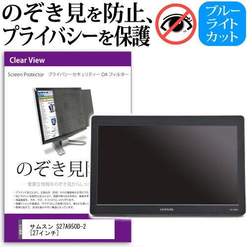 サムスン S27A950D-2[27インチ]のぞき見防止 プライバシー セキュリティー OAフィルター 覗き見防止 保護フィルム メール便なら送料無料