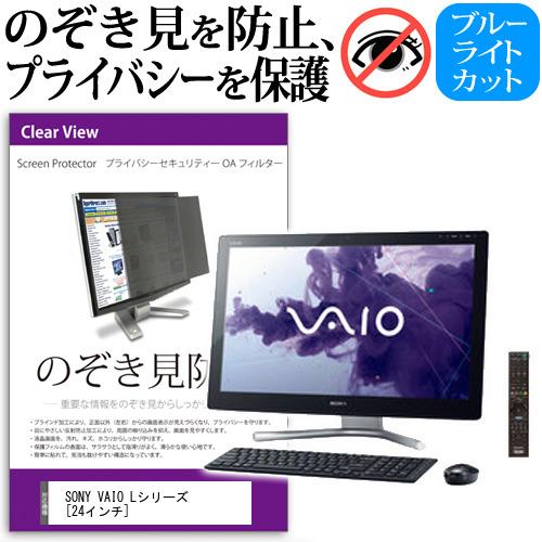 SONY VAIO Lシリーズ[24インチ]のぞき見防止 プライバシー セキュリティー OAフィルター 覗き見防止 保護フィルム メール便なら送料無料