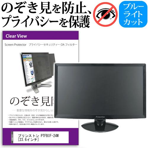 プリンストン PTFBIF-24W[23.6インチ]のぞき見防止 プライバシー セキュリティー OAフィルター 覗き見防止 保護フィルム メール便なら送料無料