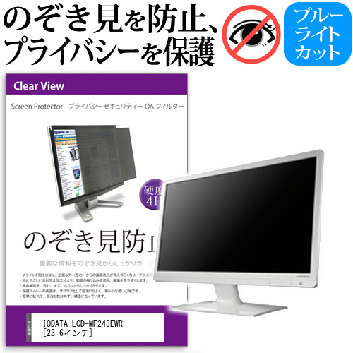 IODATA LCD-MF243EWR [23.6インチ] のぞき見防止 覗き見防止 プライバシー フィルター ブルーライトカット 反射防止 液晶保護 メール便送料無料