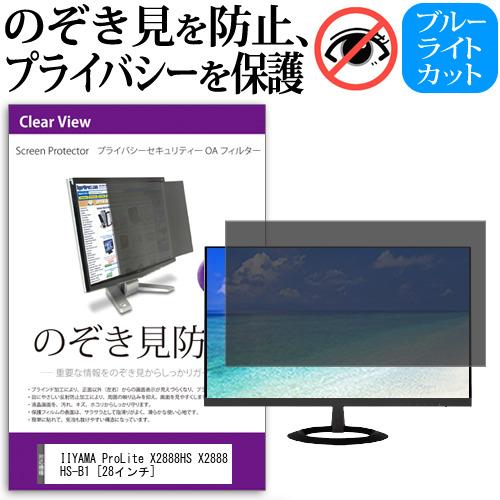 15日 ポイント10倍 IIYAMA ProLite X2888HS X2888HS-B1 [28インチ] 機種で使える のぞき見防止 覗き見防止 プライバシー フィルター ブルーライトカット 反射防止 液晶保護 メール便送料無料
