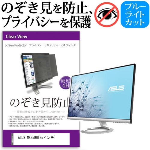 ASUS MX259H[25インチ]のぞき見防止 プライバシー セキュリティー OAフィルター 覗き見防止 保護フィルム メール便なら送料無料