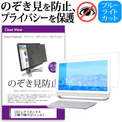 LGエレクトロニクス 27MP77HM-P[27インチ]のぞき見防止 プライバシー セキュリティー OAフィルター 覗き見防止 保護フィルム メール便なら送料無料