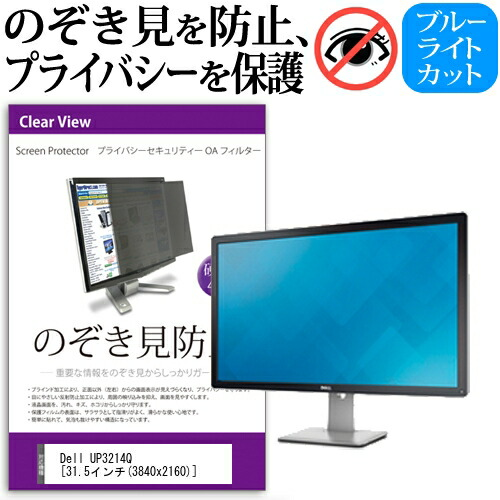 15日 ポイント10倍 Dell UP3214Q [31.5インチ] 機種で使える のぞき見防止 覗き見防止 プライバシー フィルター ブルーライトカット 反射防止 液晶保護 メール便送料無料