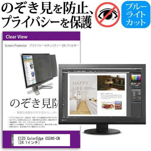 EIZO ColorEdge CS240-CN[24.1インチ]のぞき見防止 プライバシー セキュリティー OAフィルター 覗き見防止 保護フィルム メール便なら送料無料