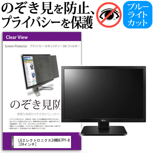 LGエレクトロニクス24MB67PY-B[24インチ]のぞき見防止 プライバシー セキュリティー OAフィルター 覗き見防止 保護フィルム メール便なら送料無料