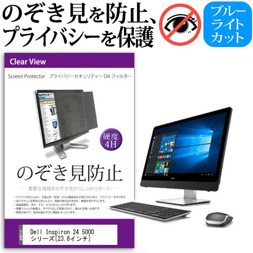 Dell Inspiron 24 5000 シリーズ[23.8インチ]のぞき見防止 プライバシー セキュリティー OAフィルター 覗き見防止 保護フィルム メール便なら送料無料