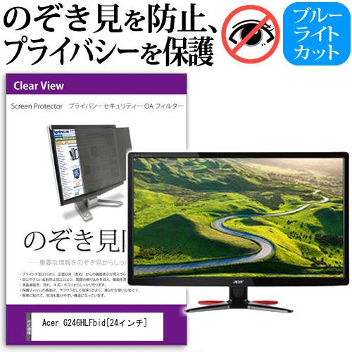 Acer G246HLFbid[24インチ]のぞき見防止 プライバシー セキュリティー OAフィルター 覗き見防止 保護フィルム メール便なら送料無料