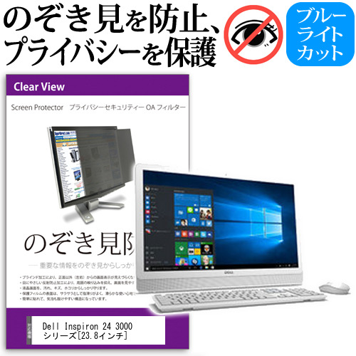 Dell Inspiron 24 3000 シリーズ[23.8インチ]のぞき見防止 プライバシー セキュリティー OAフィルター 覗き見防止 保護フィルム メール便なら送料無料