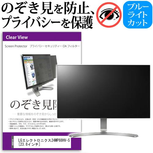 LGエレクトロニクス24MP88HV-S[23.8インチ]のぞき見防止 プライバシー セキュリティー OAフィルター 覗き見防止 保護フィルム メール便なら送料無料