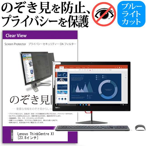 Lenovo ThinkCentre X1[23.8インチ]のぞき見防止 プライバシー セキュリティー OAフィルター 覗き見防止 保護フィルム メール便なら送料無料