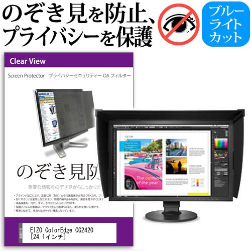 EIZO ColorEdge CG2420[24.1インチ]のぞき見防止 プライバシー セキュリティー OAフィルター 覗き見防止 保護フィルム メール便なら送料無料