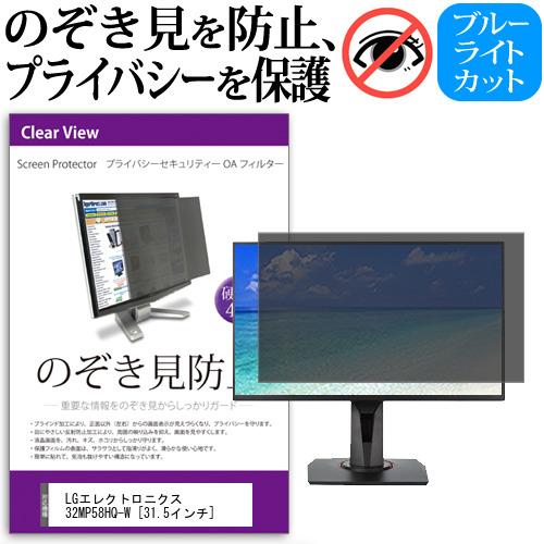 15日 ポイント10倍 LGエレクトロニクス 32MP58HQ-W [31.5インチ] 機種で使える のぞき見防止 覗き見防止 プライバシー フィルター ブルーライトカット 反射防止 液晶保護 メール便送料無料
