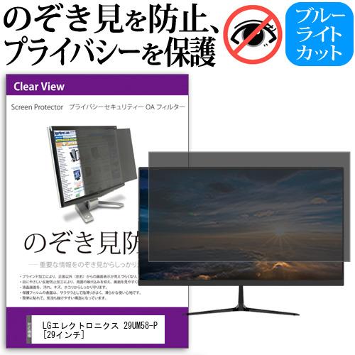 LGエレクトロニクス 29UM58-P [29インチ] 機種で使える のぞき見防止 覗き見防止 プライバシー フィルター ブルーライトカット 反射防止 液晶保護 メール便送料無料