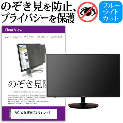 AOC M2461FWH[23.6インチ]のぞき見防止 プライバシー セキュリティー OAフィルター 覗き見防止 保護フィルム メール便なら送料無料