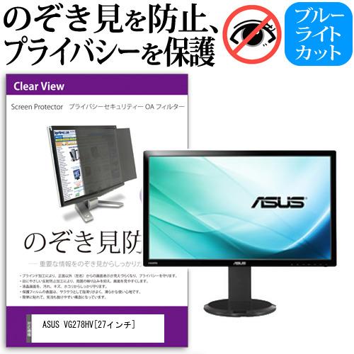 ASUS VG278HV[27インチ]のぞき見防止 プライバシー セキュリティー OAフィルター 覗き見防止 保護フィルム メール便なら送料無料