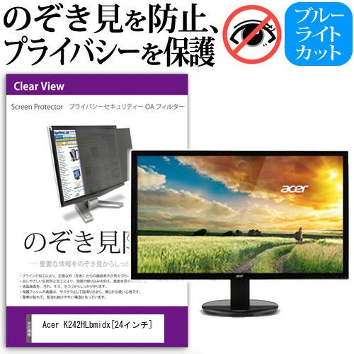 Acer K242HLbmidx[24インチ]のぞき見防止 プライバシー セキュリティー OAフィルター 覗き見防止 保護フィルム メール便なら送料無料
