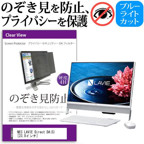 NEC LAVIE Direct DA(S)[23.8インチ]のぞき見防止 プライバシー セキュリティー OAフィルター 保護フィルム メール便なら送料無料