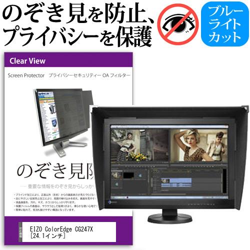 EIZO ColorEdge CG247X[24.1インチ]のぞき見防止 プライバシー セキュリティー OAフィルター 覗き見防止 保護フィルム メール便なら送料無料