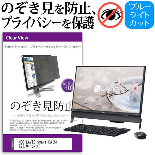NEC LAVIE Smart DA(S)[23.8インチ]のぞき見防止 プライバシー セキュリティー OAフィルター 覗き見防止 保護フィルム メール便なら送料無料