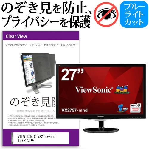 VIEW SONIC VX2757-mhd[27インチ]のぞき見防止 プライバシー セキュリティー OAフィルター 覗き見防止 保護フィルム メール便なら送料無料