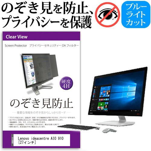 Lenovo ideacentre AIO 910[27インチ]のぞき見防止 プライバシー セキュリティー OAフィルター 覗き見防止 保護フィルム メール便なら送料無料
