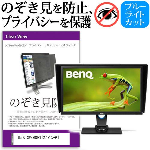 BenQ SW2700PT[27インチ]のぞき見防止 プライバシー セキュリティー OAフィルター 覗き見防止 保護フィルム メール便なら送料無料