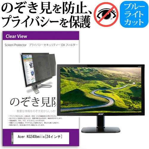 Acer KG240bmiix[24インチ]のぞき見防止 プライバシー セキュリティー OAフィルター 覗き見防止 保護フィルム メール便なら送料無料