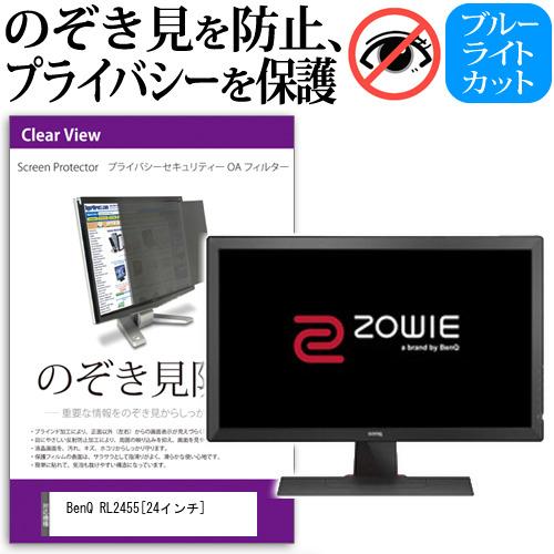 BenQ RL2455[24インチ]のぞき見防止 プライバシー セキュリティー OAフィルター 覗き見防止 保護フィルム メール便なら送料無料